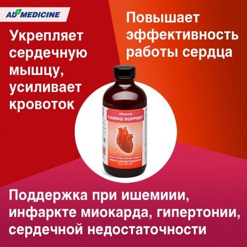 Поддержка при ишемии, инфаркте миокарда, гипертонии, сердечной недостаточности